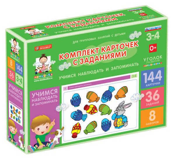 Комплект карточек с заданиями для групповых занятий с детьми от 3 до 4 лет. Учимся наблюдать и запоминать.