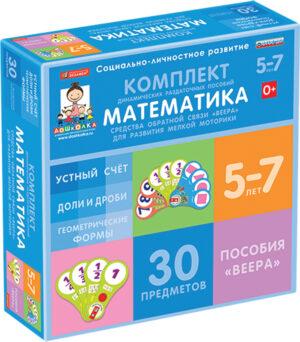 Математика 5-7 лет