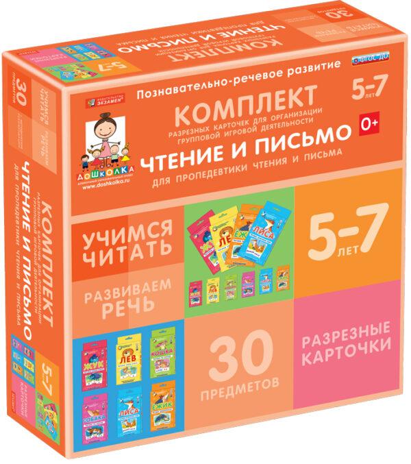 Комплект разрезных карточек